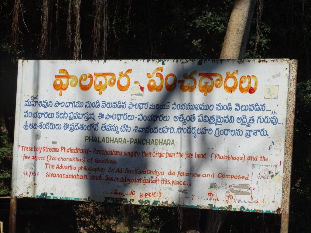 Phaladhara Panchadhara